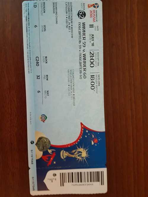 My Match ticket for Luzhiniki stadium (Russia Worldcup 2018).jpeg